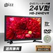 【カートクーポン使えます】bizz(ビズ) 24V型DVDプレーヤー内蔵デジタルフルハイビジョンLED液晶テレビ HB-24HDVR