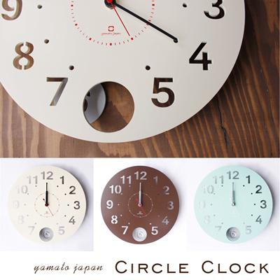 掛け時計ヤマト工芸Circleclockサークルクロック