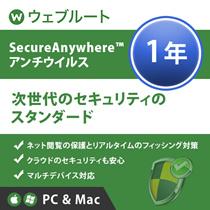Webroot SecureAnywhere ウェブルート セキュアエニウェア アンチウィルス PC1台×1年間 個人向けセキュリティソフト 米国量販店でもっとも売れたセキュリティソフト [ライセンス版]【全国一律送料無料-ゆうパケット】