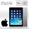 【カートクーポン使えます!!】iPad Air Wi-Fiモデル 16GB 本体 9.7インチ iOS9.3.2 Apple アップル 中古 タブレット 6ヶ月保証