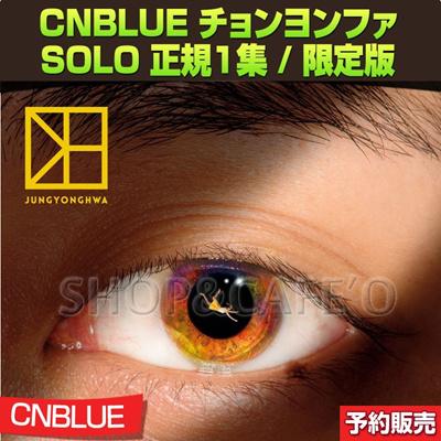 限定版【2次予約】CNBLUE チョン・ヨンファ ソロアルバム1集/ある素敵な日(初度限定ポスター)の画像