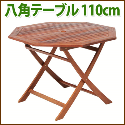 ダイニングテーブル ガーデンテーブル 木製テーブル パラソル穴直径50mm 八角テガーデンファニチャー ガーデンテーブル 家カフェ カフェ カフェテーブル 木製 角型 カントリー 折りたたみ可能 屋外テーブル 八角テフル110cm 送料無料 m091359の画像