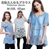 大きいサイズデニムシャツ 高品質デニムシャツ/ゆるシャツ/トップス/レディース  デニム レーズ 7サイズ