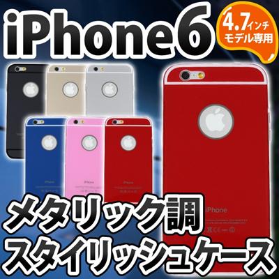 iPhone6s/6 ケースメタリック調 スタイリッシュデザイン ハードケース カラフル 保護 おしゃれ PC素材 PC ハード アイフォン6 case IP61P-038[ゆうメール配送][送料無料]の画像