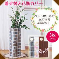 着せ替え花瓶カバー(3枚セット)