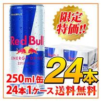 🌟限定特価!Redbull★レッドブルー選り取り!RBJ レッドブル(Red Bull) エナジードリンク 250ml×24本(1ケース)翼をさずけるパフォーマンスを発揮したい時に♪