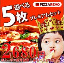 ★2680円クーポン使えます!!!【ピザ】送料無料★PIZZAREVOがQoo10初登場★人気NO.1の選べる5枚プレミアムセット★プレゼントやホームパーティーにもピッタリ♪