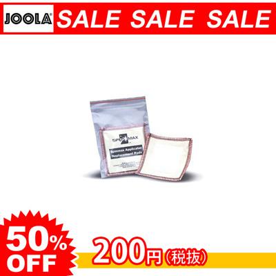 ヨーラ (JOOLA) 交換用拭き取りパッドのみ 84111 [分類:卓球 ラバークリーナー・保守用品]の画像