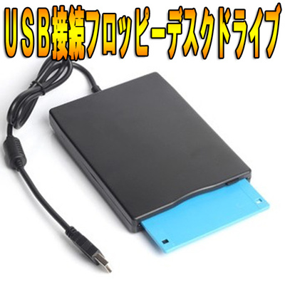 【送料無料】USB外付け 3.5インチ型フロッピーディスクドライブ USB接続 FDD 軽量スリム Windows/Mac対応対応 USBバスパワー対応 USBブート対応【メール便発送/領収書発行可能】の画像