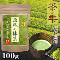 茶の雫 名産「西尾」の高級抹茶100g 余分な混ぜ物は一切不使用!薫り高い本物の抹茶100%