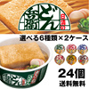 【クーポン利用で1個153円!!】日清食品どん兵衛(西日本) 選んで2ケース(12個×2)西日本 関西風 きつね/天ぷらそば/天ぷらうどん/肉うどん/カレーうどん/鴨だしそばの6種類から2種選べます。