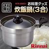 【送料無料】リンナイ お料理グッズ 炊飯鍋(3合) RTR-300D1