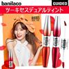 バニラコ[Banila co]ツーキセスデュアルティント 6g*2/Banila co Two Kisses Dual Tint 6g*2/新色登場! Flame Red・ Wake Up Coral