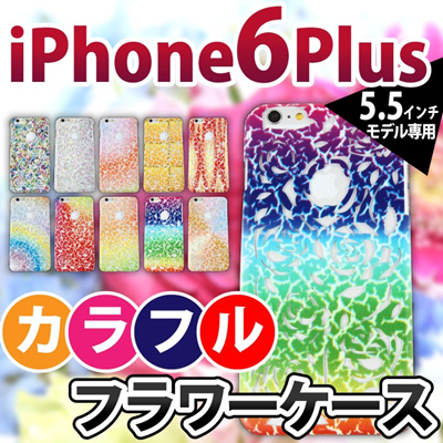 iPhone6sPlus/6Plus ケース カラフルな花がらのケース 保護ケース おしゃれ 人気 デザイン かわいい iPhone6Plus iPhone6 Plus プラス ER-I62PRS [ゆうメール配送][送料無料]の画像