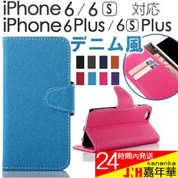 iPhone6/6s iPhone6 Plus/6s Plus 手帳型ケース デニム風 手帳型ケース フリップ式 ケースカバー