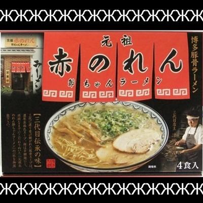 ◇博多ラーメン とんこつ 《赤のれん 節ちゃんラーメン》4食入り[067-715]の画像