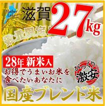 ★クーポン使えます!28年ブレンド米!27kg !滋賀県で収穫したお米です。滋賀県は琵琶湖に四方を囲む高い山々、豊かな自然に恵まれており、米作りに最適の環境のお米今回は安価タイプでご用意いたしました。