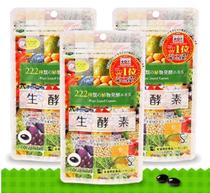 【1+1+1】【3袋セット】【生酵素】222種類の植物発酵エキスを配合した酵素サプリで健康的にダイエットをサポート!ソフトカプセルタイプ(60粒)✕3袋