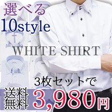 ビジネスシャツ ワイシャツ Yシャツ3枚セット3480円 長袖 単品 仕事 カラーシャツ ダブルカラー ビジネス トップ芯加工 形態安定 襟高 カッターシャツ