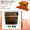★数量限定★[XYZプリンティングジャパン]ダヴィンチ Jr. 1.0 個人向け3Dプリンター