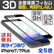【国内発送】【iPhone7/7 Plus】iPhone6s/6  iPhone6 Plus/ 6s Plus 全面保護強化ガラスフィルム 3D Touch対応 耐衝撃 硬度9H 繊維フレーム