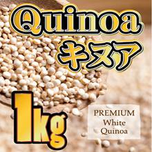 キヌア1kg(栄養 雑穀)ホワイトキノア 送料無料 メール便 無添加 スーパーフード 雑穀 white quinoa quinua ペル産