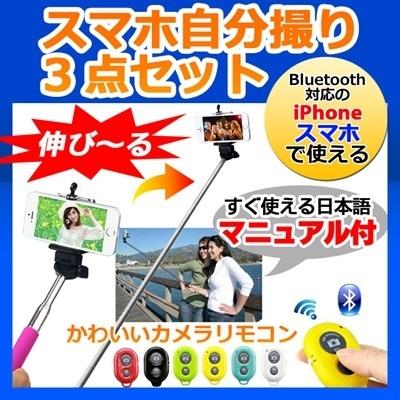 「セルフィースティック」iPhoneやスマホで使える自分撮り3点セット リモート カメラ シャッターも使えます スティック 棒 セルカ棒 自撮り棒 セルフ すぐに使える簡単日本語マニュアル付き「セルフィースティック」の画像