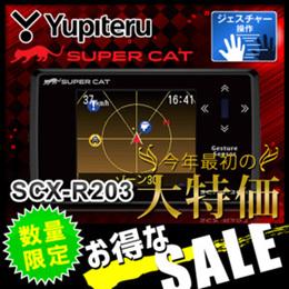 最安値 レーダー探知機 GPS ユピテル(YUPITERU) SCX-R203 スーパーキャット 2.0インチ液晶 カーレーダー レイダー探知機 レーダー