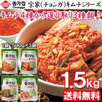 クーポン利用でお得♪【送料無料】4種の宗家(チョンガ)キムチから3種選り取り♪韓国一流の世界で最も流通しているキムチです♪ぜひご賞味ください♪