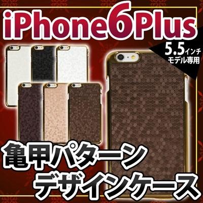 iPhone6sPlus/6Plus ケース カバー 亀甲紋調 ゴールド配色デザイン ハードケース 保護 おしゃれ 格調 PC素材 iPhone6plus アイフォン6プラス case IP62P-006[ゆうメール配送][送料無料]の画像