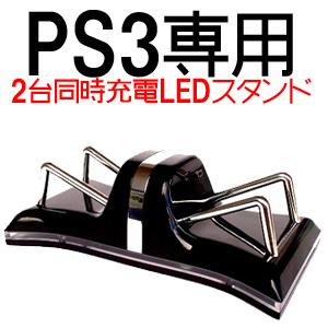 ★【送料無料】S3(Playstation3)専用 コントローラー 2台同時充電可能 ブルーLED発光スタンド miniUSB5ピン(PIN)端子 SONY(ソニー) プレイステーション3 本体周辺機器の画像