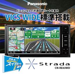ストラーダ CN-RE03WD