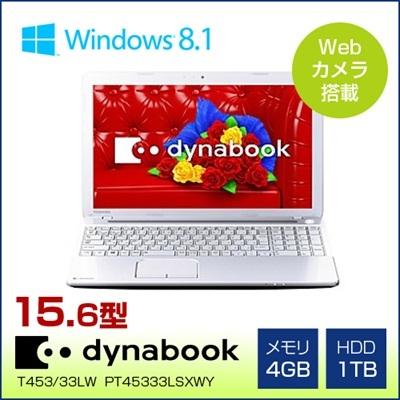 東芝 dynabook T453/33LW PT45333LSXWYヤマダ電機量販店モデルの画像