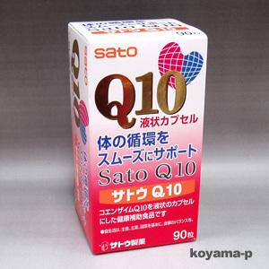 サトウ製薬コエンザイムQ10 サトウQ1