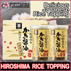 --PREMIUM RICE SEASONING---HIROSHIMA NORI KAKI SHOYU FURIKAKE | OYSTER SAUCE FURIKAKe