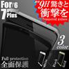 iPhone7 iPhone6 保護フィルム ブルーライトカット PET3Dソフトラウンドエッジ全面保護 硬度9H 自己吸着 超薄 iphone アイフォン アイフォンフィルム