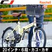 折りたたみ自転車 Raychell レイチェル FB-206R カゴ付き 激安  20インチ シマノ6段変速ギア付き 【LEDライト・カギセット】 泥除け装備  通勤 おしゃれ Raychell レイチェル FB-206R