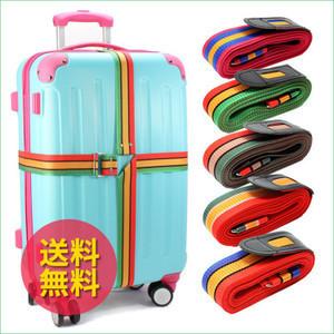 Qoo10スーツケースベルト 十字型 キャリーケースベルト ラゲッジベルト カラフル ラゲージベルト 旅行グッズ 空港 海外旅行 旅行用品 観光 移動 4.2m 長さ調整 固定