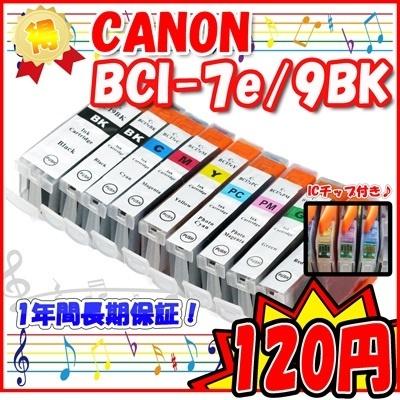 【安心の国内発送。しかも当日12時までの注文で即日発送可能。】単品BCI-7e/9 CANON 純正インク互換 BCI-7eBK BCI-9BK BCI-7eC BCI-7eM BCI-7eY BCI-7ePC BCI-7ePM BCI-7eR BCI-7eG プリンターインク キヤノン 4MP 5MP 6MP 8MP ※1年間の品質保証付きの画像