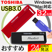 USB3.0 Super Speed 東芝   USBフラッシュメモリ 32GB 東芝自社製NANDフラッシュメモリ採用