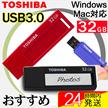 【在庫限り特価】USB3.0 Super Speed 東芝   USBフラッシュメモリ 32GB 東芝自社製NANDフラッシュメモリ採用