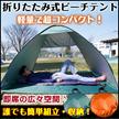送料無料 10秒設置!!  テント 折りたたみ ビーチ メッシュ コンパクト 簡単 組み立て 収納 軽量 軽い 広い 風通し イベント 昼寝 公園 キャンプ アウトドア ペグ ad112