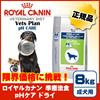 『送料無料(一部地域を除く)』『限界価格に挑戦』ロイヤルカナン 犬用 ベッツプラン pHケア 8kg[正規品]