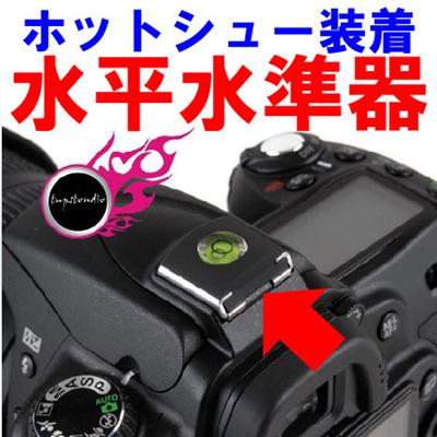 【送料無料】もう水平線を逃さない!水平取りの秘密兵器カメラ用ホットシュー装着コンパクトワンウェイ水平水準器/シューカバー水準器の画像
