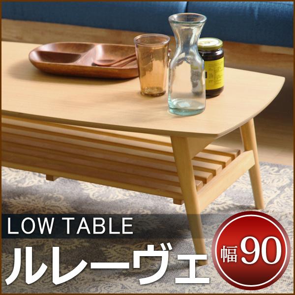 クレージー特価!!リビングテーブル コーヒーテーブル ウッドテーブル 棚つき 幅90 モダン 北欧風フォールディングテーブル センターテーブル ソファテーブル ミニテーブル m094069