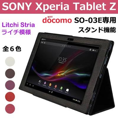Sony Xperia Tablet Z ケース PU レザー case メール便送料無料 DOCOMO SO-03E タブレットPC ケース ドコモ ソニ エクスペリア Z タブレット スタンドケース カバーSony tablet pc Leather Case スマートカバーの画像
