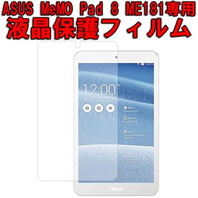 【送料無料】ASUS(エイスース・アスース) ASUS MeMO Pad 8 ME181用液晶保護フィルム (スクリーンプロテクター) 反射を抑えて滑らかタッチで指紋も目立たないアンチグレア仕様の画像