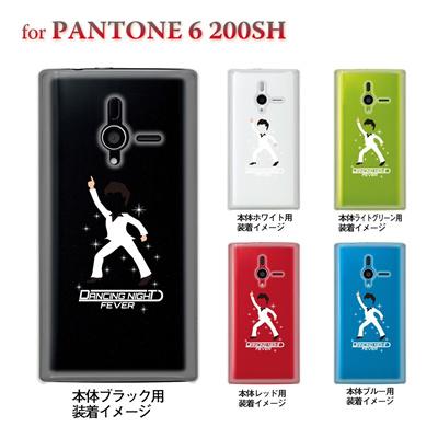 【PANTONE6 ケース】【200SH】【Soft Bank】【カバー】【スマホケース】【クリアケース】【ユニーク】【MOVIE PARODY】【ダンシングナイト・フィーバー】 10-200sh-ca0036の画像