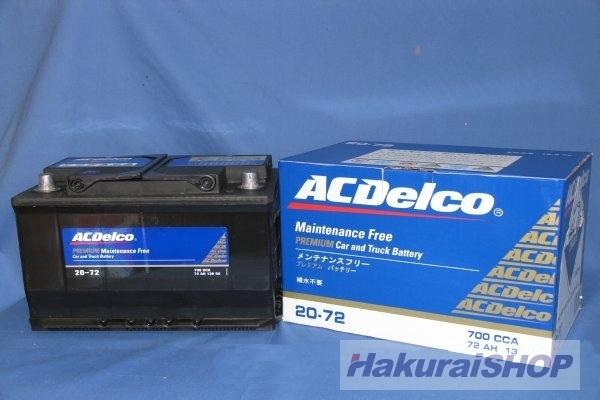 【クリックで詳細表示】[ACDELCO]ACデルコ 欧州車用バッテリー 品番20-72