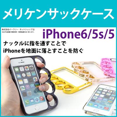 iPhone6 iPhone5 iPhone5s ケース カバー バンパーケース メリケンサック カイザーナックル メリケングリップケース ナックル KNUCKLE-CASE [ゆうメール配送][送料無料]の画像